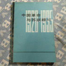 中国革命与苏联顾问(1920--1935)
