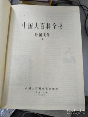 中国大百科全书·外国文学
