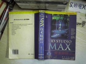 3D Studio MAX技术精粹.第1卷