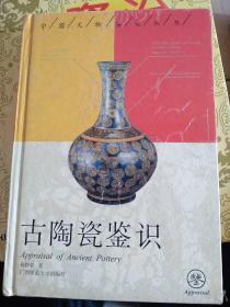 古陶瓷鉴识:是一本研讨古瓷鉴识的书,也可作为鉴赏古瓷的入门书,重点放在鉴真辨伪上,在阐述对不同历史时期的古瓷器的鉴识要领时,着重从对其胎、釉、彩料、老气等四个方面的审查而展开,总结了作者几十年来对古陶瓷的研究所得和收藏过程中获得的经验教训,并参阅和应用了国内古陶瓷研究鉴定界诸多前辈和专家的某些先期研究成果。2000年一版一印,印数5100册。