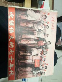 工农兵画报1970年1~36全