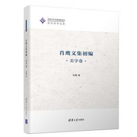 肖鹰文集初编· 美学卷