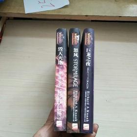 魔兽世界·浩劫与重生 系列中文版官方小说《毁灭天地、巨龙之夜、怒风》 全三册 精装