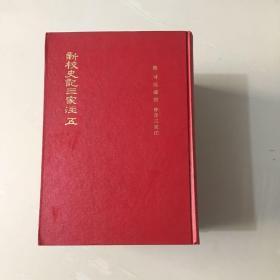 世界书局初版本《新校史记三家注》精装五册全