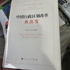 中国行政区划改革再出发/中国行政区划报告系列