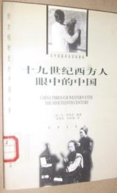 十九世纪西方人眼中的中国