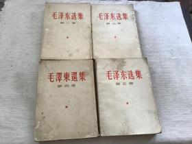 毛泽东选集2-5卷【4本合售】