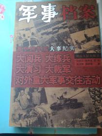 新中国军旅大事纪实:军事档案大阅兵(大阅兵 大练兵 大演习 大裁军 对外重大军事交往活动)