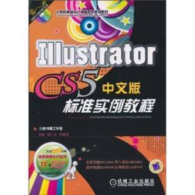 Illustrator CS5中文版标准实例教程