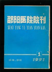 复刊号:邵阳医院院刊 (1991年复刊词)