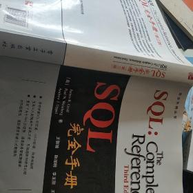 SQL完全手册(第3版)
