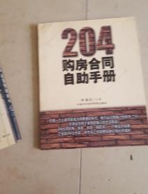 204购房合同自助手册