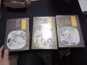 水浒传3册全