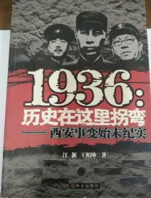 1936:历史在这里拐弯--西安事变始末纪实