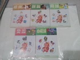 学生体育知识丛书5本合售