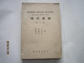 现代英语 第三册