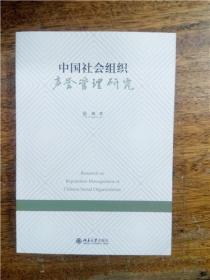 中国社会组织声誉管理研究