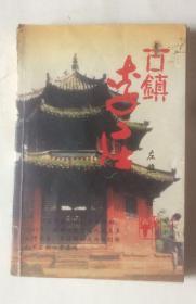 古镇李庄(作者签赠本)