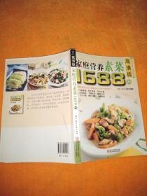 家庭营养素菜1688例(高清版)