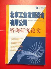 北京工业发展咨询有限公司咨询研究论文