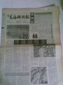青海科技报1997年 双休日版第三期