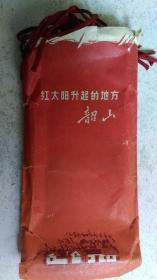年代不详国营上海海影冲晒图片社摄制《红太阳升起的地方-韶山》书签一套7张