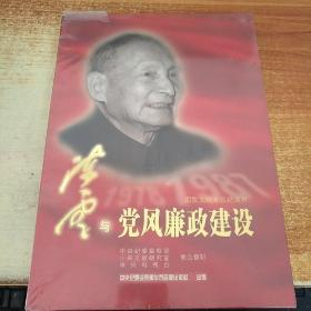 四集文献电视纪录片:陈云与党风廉政建设 (DVD光盘)