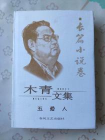 木青文集(3)五爱人