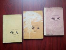 全日制十年制 初中语文第4,5,6册,初中语文1978-1980年第1,2版