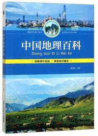 (四色)中国地理百科
