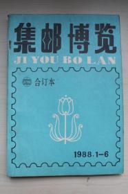 北京集邮1988年(合订本)