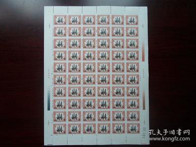 1988年生产建设2元印花税票,全新版票(60张)大版票