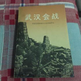 武汉会战-原国民党将领抗日战争亲历记(一版一印,地图完好)