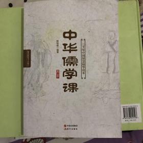 中华儒学课