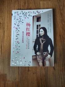 杨红樱作品精选导读 优美童话系列