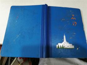 【老版笔记本】品沙(精装,有彩色插图、笔记)