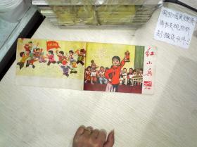 广东《红小兵》1975年第1、2期(合本)
