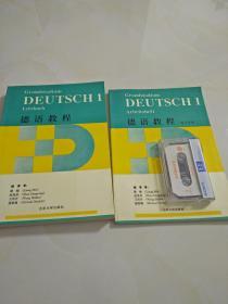 德语教程+德语教程练习册+自学德语语音磁带一个