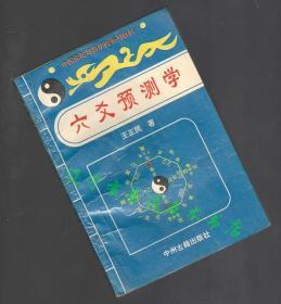 《六爻预测学》王正民著32开351页