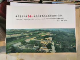 偃师市山化镇马洼村传统村落保护发展规划(2018-2035)