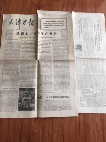 天津日报1973年7月5日 六版全(样板戏平原作战唱词)