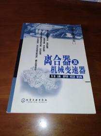 离合器及机械变速器——汽车专业维修培训丛书