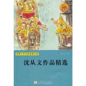 世界少年文学经典文库:沈从文作品精选