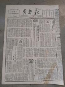 《青年报》1950年6月25日。本期一张。青年团员要热烈响应世界和平签名运动。朱总司令的生产故事。歌曲《七月里来七月一》