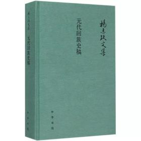 元代回族史稿 杨志玖著 史学理论社科 中华书局