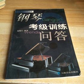 钢琴考级训练问答