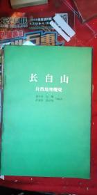 长白山自然地理概观(吉林省博物馆地志丛刊第二号)