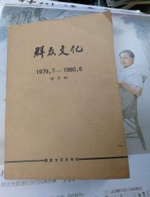 群众文化1979.7---1980.6合订本,私藏品佳