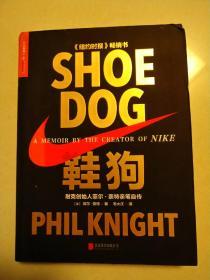 鞋狗: 耐克创始人菲尔·奈特亲笔自传(平装)