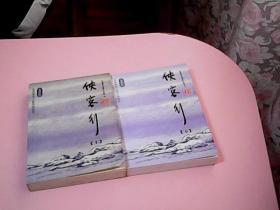 侠客行(上下册)——金庸作品集口袋本
